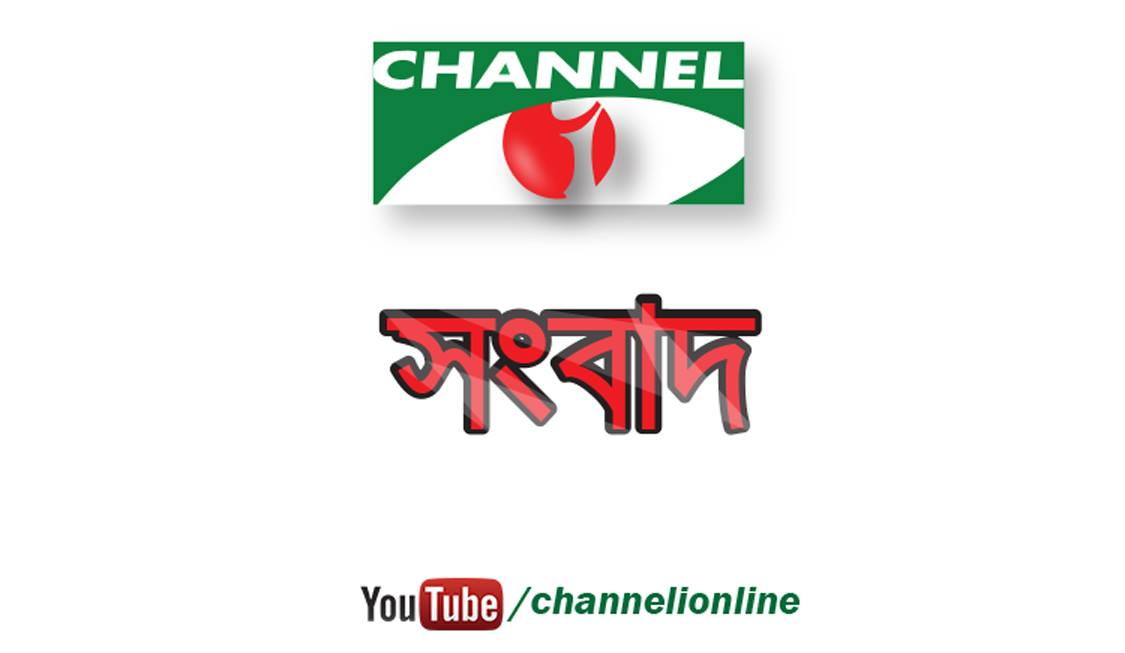 CHANNEL-I-NEWS