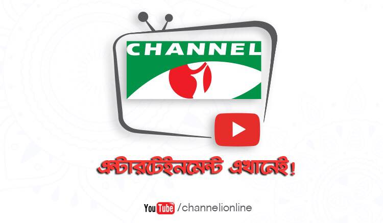 CHANNEL I ENTERTAINMENT