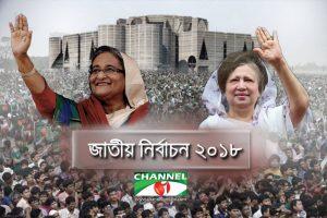 জাতীয় নির্বাচন ২০১৮