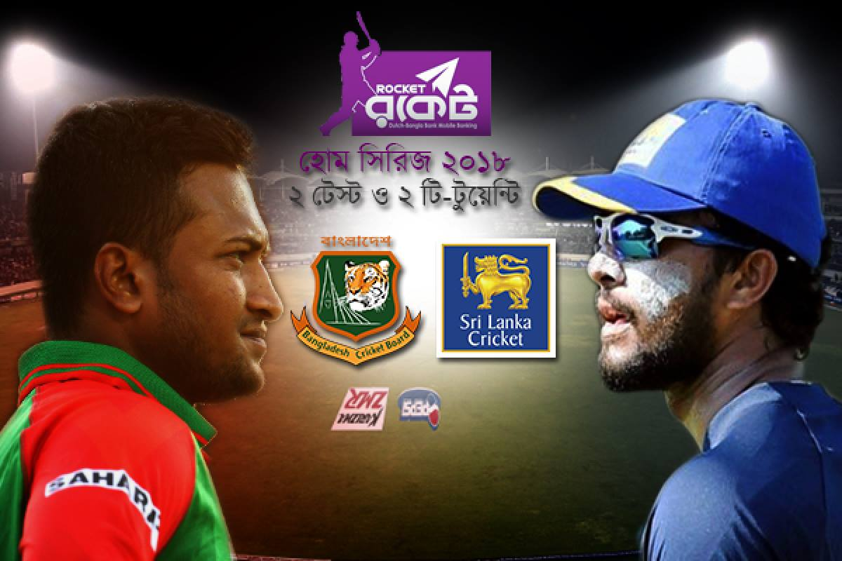 বাংলাদেশ-শ্রীলঙ্কা হোম সিরিজ-২০১৮